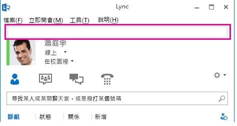 个人备注字段突出显示的 Lync 主窗口顶部屏幕截图