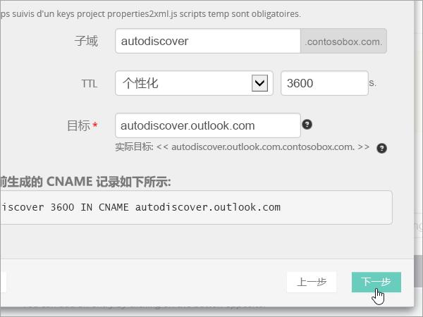 OVH 添加 CNAME 值和选择 Next_C3_201752910115