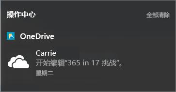 在 Windows 10 操作中心获得通知,当同事编辑共享的文件