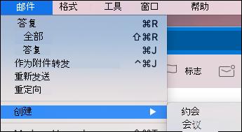在 Outlook for Mac 中从电子邮件创建事件。