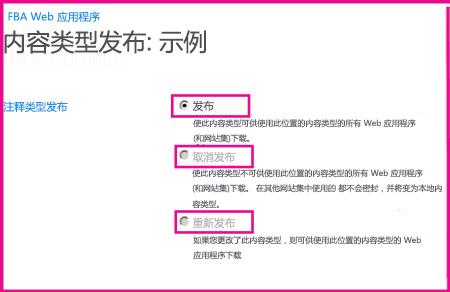 """在中心网站中的""""内容类型发布""""页面上,您可以发布、取消发布或重新发布内容类型。"""
