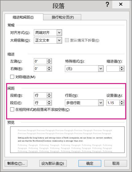 """""""段落""""对话框中突出显示间距选项。"""