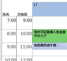 在日历中显示多个时区