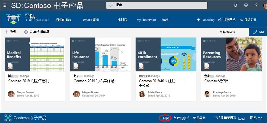 在 SharePoint 通信网站页脚中添加或编辑链接和标签。