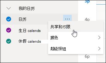 """光标悬停在日历上下文菜单中的""""共享和权限""""上的屏幕截图"""