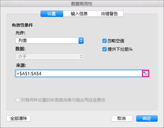 """""""数据验证""""框中的""""折叠对话框""""按钮"""