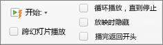 """""""音频格式""""选项卡右侧的音频选项"""