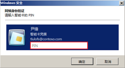 用于输入智能卡 PIN 的对话框