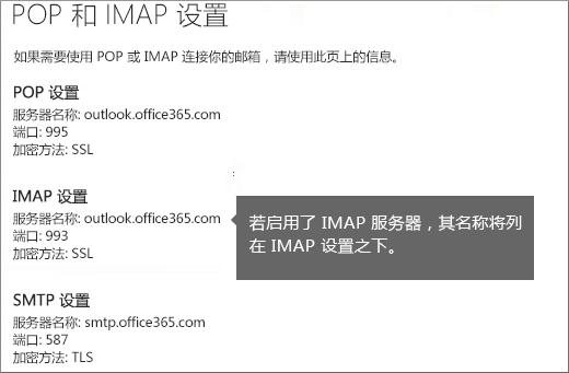 显示 POP 或 IMAP 访问设置的链接