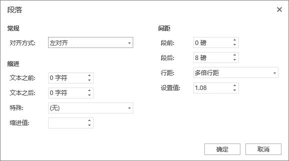 """""""段落""""对话框的屏幕截图,显示""""常规""""、""""缩进""""和""""间距""""选项。"""