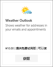 Outlook 天气加载项的屏幕截图,可免费试用或付费使用。