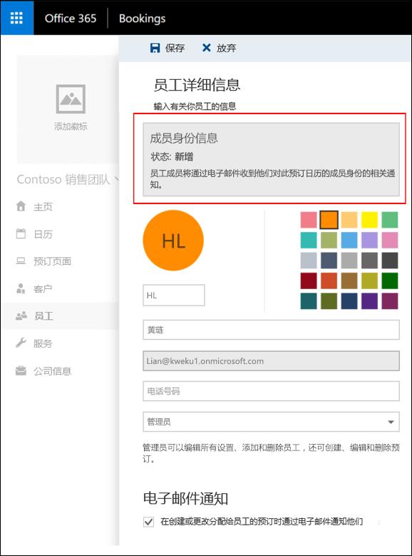 与保存按钮突出显示的员工详细信息页面