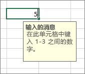 针对单元格显示的输入消息