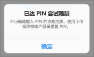 超过 PIN 尝试次数限制后,需要重置 PIN。