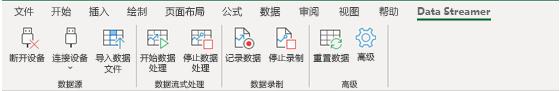 """显示 Data Streamer 功能区,其中显示同时启用了""""断开""""和""""连接设备"""""""