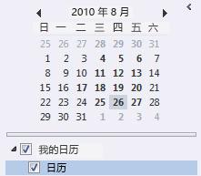 日历导航窗格中的日期选择区