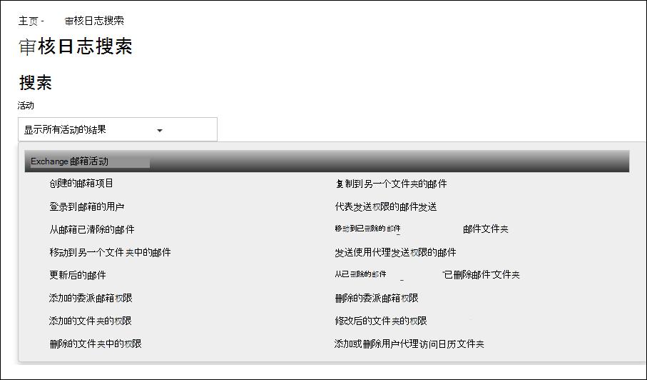 """通过在""""活动""""下拉列表中选择""""Exchange 邮箱活动"""",可在 Office 365 审核日志中搜索邮箱审核操作"""