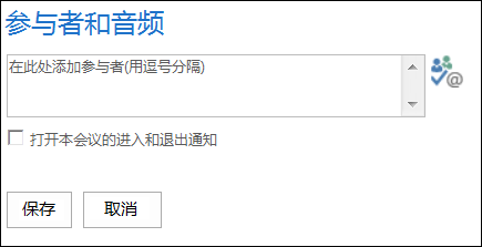 """""""参与者和音频""""对话框的屏幕截图"""