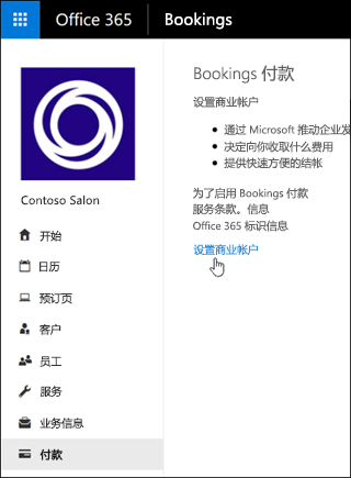 屏幕截图: 选择商业帐户设置和管理付款的预订