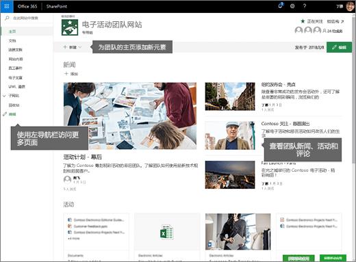 SharePoint Online 工作组网站的主页上