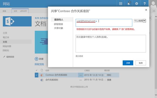 如果用户尝试与受限电子邮件地址共享文档,他们将收到此错误。