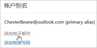 添加电子邮件按钮的屏幕截图。