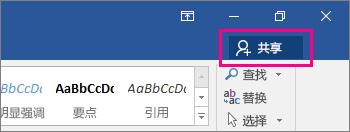 """在功能区右侧突出显示""""共享""""图标"""