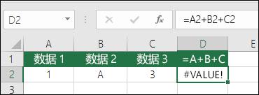 不恰当地构造公式的示例。单元格 D2 中的公式为 =A2+B2+C2