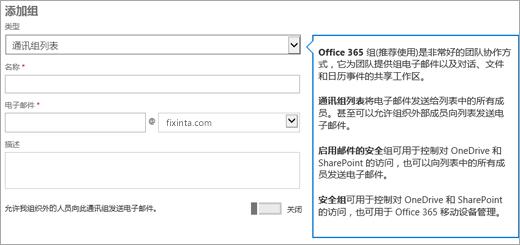 """""""添加组""""页面 - 选择下拉列表并选择通讯组列表"""