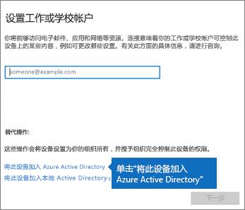 "单击""将此设备加入 Azure Active Directory"""