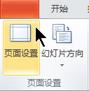 """在功能区的""""设计""""选项卡上,选择""""页面设置""""。"""