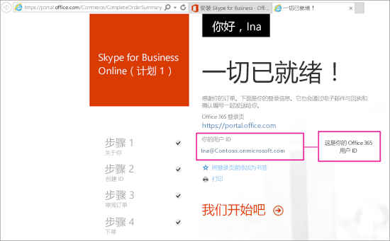 当购买 Skype for Business Online 时,你会创建 Office 365 帐户。