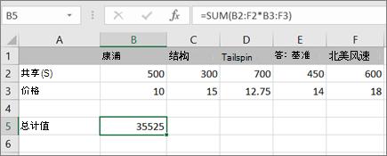 数组公式计算单个结果的示例