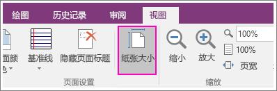 "OneNote 2016 中的""纸张大小""按钮的屏幕截图。"