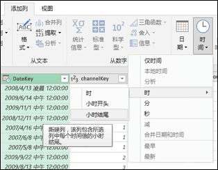 Power Query - 从查询编辑器中的日期/时间或时间列中提取开始/结束小时