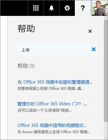 Office 365 视频帮助窗格的屏幕截图,其中显示上传 (Upload) 的搜索结果。