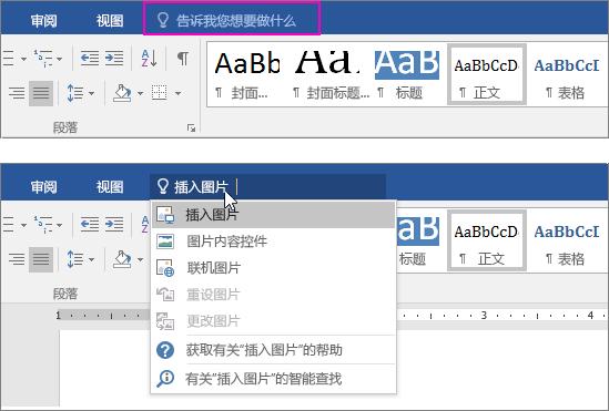 """显示 Word 中的功能区上的""""操作说明搜索""""搜索框。"""