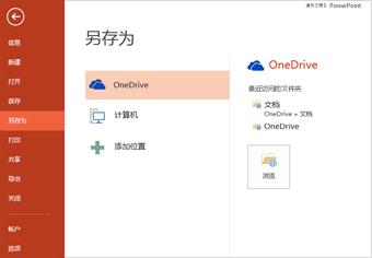 保存到我的 OneDrive