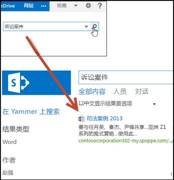 搜索关键字,用于查找用户已与您共享的文档