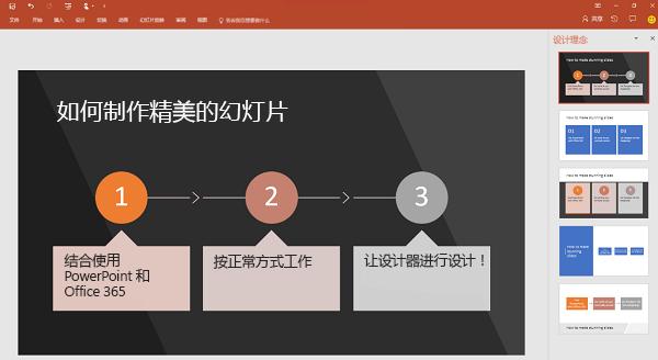 PowerPoint 设计器将面向流程的文本转换为图形。