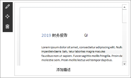 SharePoint Online 中的新式企业版登录网站中的文件查看器 web 部件