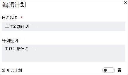 编辑计划对话框中显示的屏幕截图使此计划公共控件。