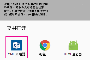 与在 Android 2 Gmail OME 查看器