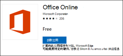 Microsoft 商店中的 Office Online 扩展页
