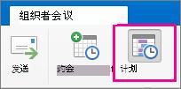 "Mac 2016""计划""按钮"
