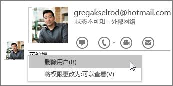 "OneNote 2016 中的""停止共享""选项的屏幕截图。"