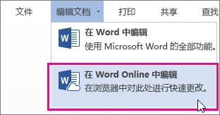 """在 Word Online 中编辑""命令"