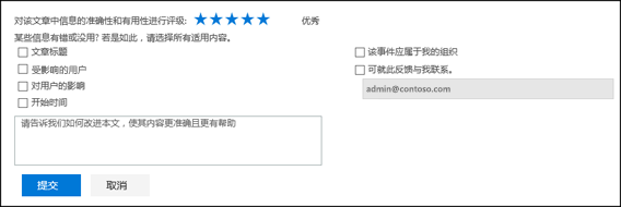 用于提出服务运行状况问题的反馈表