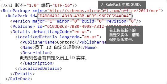 XML 标记,显示 RulePack 元素