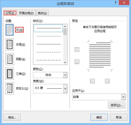 "Outlook 2010""边框和底纹""对话框"